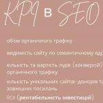 ключові показники ефективності в SEO